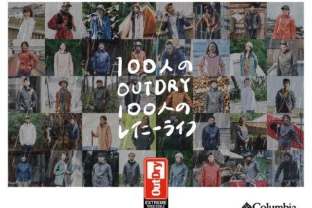 コロンビア(Columbia)、防水透湿ジャケットの概念を変えるOUTDRY EXTREME『100人のOUTDRY(アウトドライ) 100人のレイニーライフ』公開