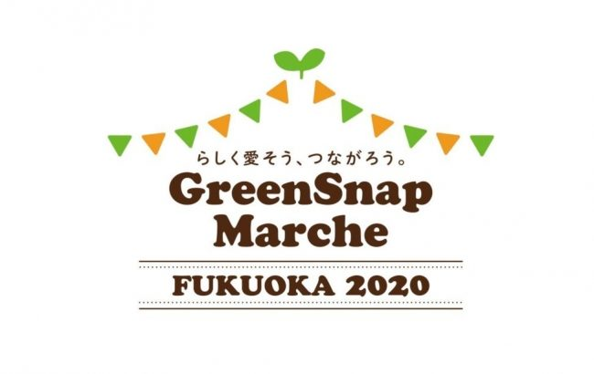 GreenSnapMarcheFUKUOKA・MACHI CAMP PARTY福岡舞鶴公園にて開催