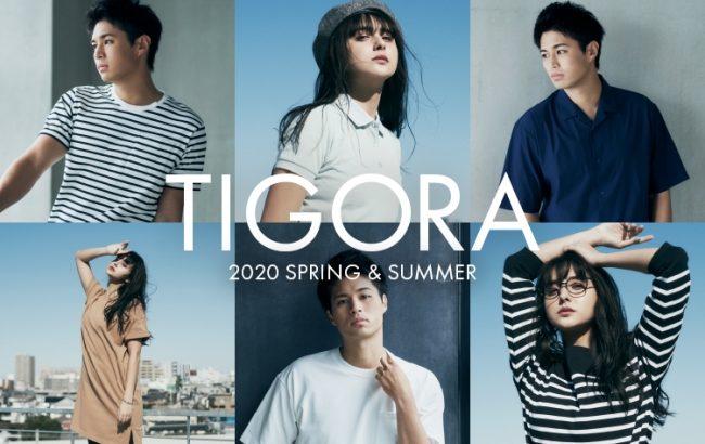 アルペンのオリジナルブランド「TIGORA」シンプルなデザインとスポーツウェアの機能性を搭載した2020年春夏コレクションを発売
