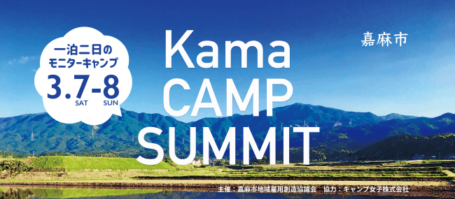 KAMA CAMP SUMMIT