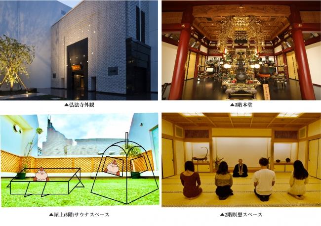 薪テントサウナ × お寺