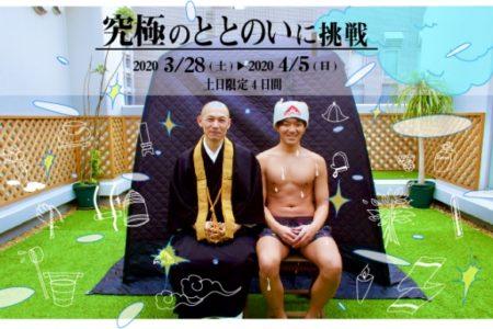 東京のど真ん中で、アウトドアの薪テントサウナ × お寺での瞑想 による究極の「ととのい」に挑戦