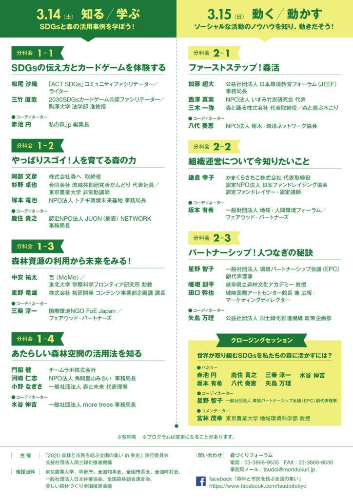森林と市民を結ぶ全国の集い2020 in 東京