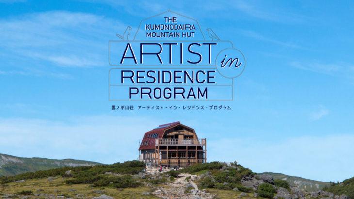「雲ノ平山荘 アーティスト・イン・ レジデンス・プログラム」が始動【北アルプスの最奥部、雲ノ平の自然の中でアート活動】