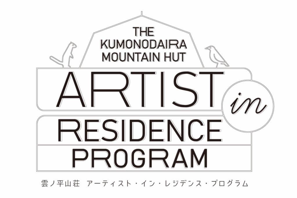 雲ノ平山荘 アーティスト・イン・ レジデンス・プログラム