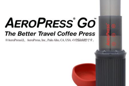 アウトドア向けコーヒー抽出器具の最新作 「AeroPress R Go」発売