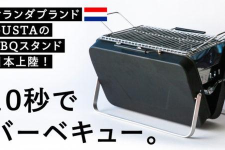 GUSTAによるBBQスタンド「Suitcase BBQ(スーツケース バーベキュー)」先行販売