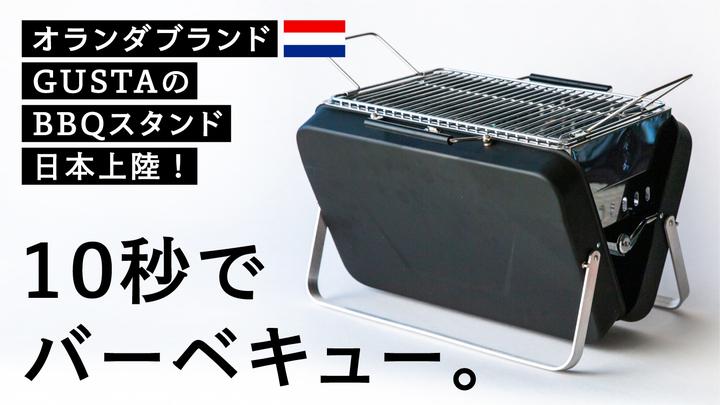 Suitcase BBQ(スーツケース バーベキュー)