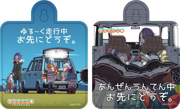ゆるキャン△ 「ステンレスボトル」「蓋つきのキャンプマグ」