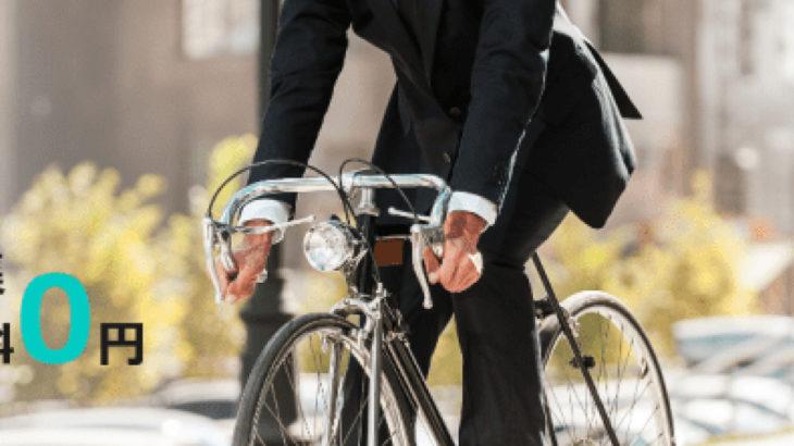 【新型コロナウイルス対策】自転車通勤を推奨する駐輪場シェアサービス「MINIPA(ミニパ)」が手数料無償化