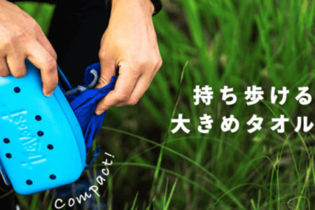 早く乾いて臭わない!キャンプ・ビーチ・音楽フェスに持ち歩きたくなる速乾タオル「スーパーポータブルタオル2.0」日本上陸