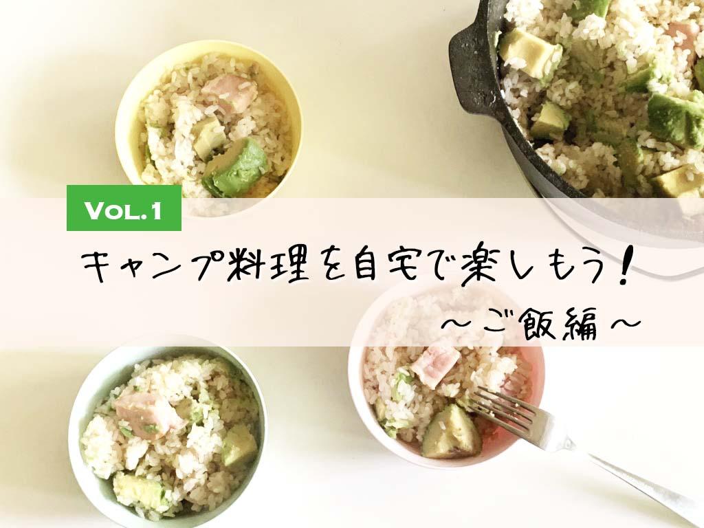 おしゃれキャンプ料理を自宅で楽しもう〜ご飯編〜