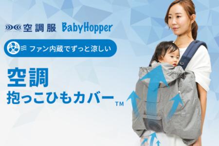 アウトドアシーンで赤ちゃんの猛暑対策「空調抱っこひもカバー」をBabyHopper(ベビーホッパー)より販売