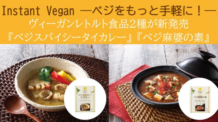 国産大豆ミートの レトルト「Instant Vegan(インスタントヴィーガン)」発売【誰でも簡単、ヴィーガン料理をもっと手軽に】