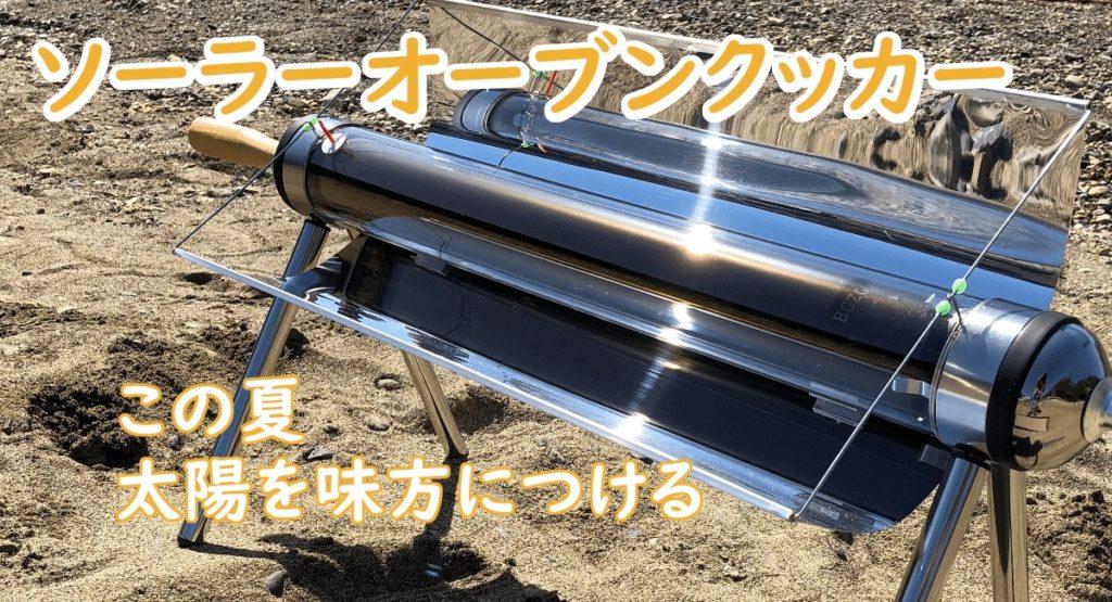 ソーラーオーブンクッカー(Junwari-SUN)