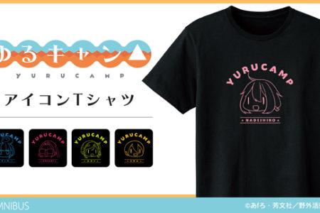 『ゆるキャン△』のアイコンTシャツ、アイコンパーカーの受注をアニメ・漫画のオリジナルグッズ「AMNIBUS」にて開始