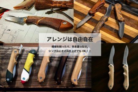 キャンプシーンで人気、「It's my knife Folding Easy ステンレス(アウトドア料理ナイフキット)」が新発売