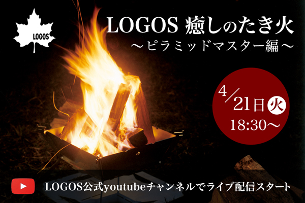 LOGOS StayHomeキャンペーン