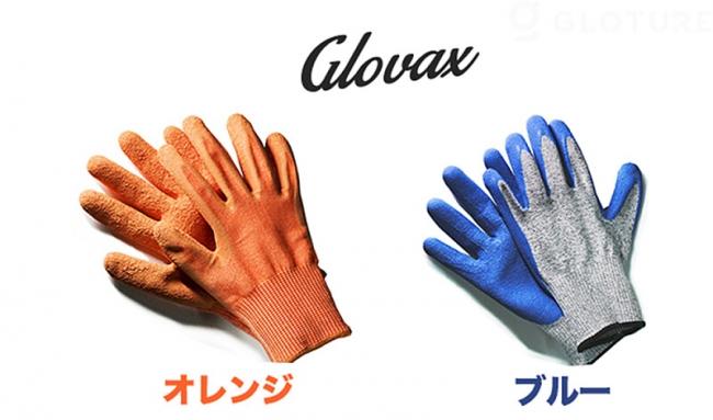 グローブ Glovax(グローバックス)