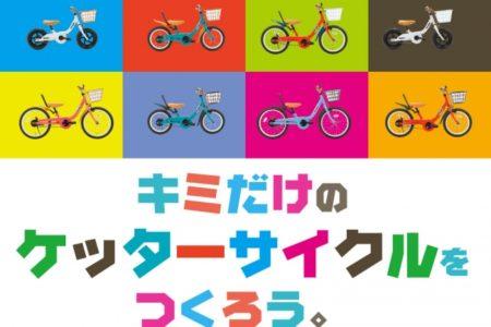ケッターサイクル専用の「ワイヤーバスケット」「ドロヨケ」「サイクルカバー」を発売