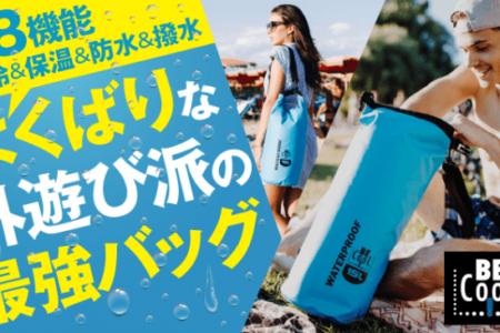BE CooL TUBE「ドイツ発のスタイリッシュな保冷・防水 多機能バッグ」先行販売開始