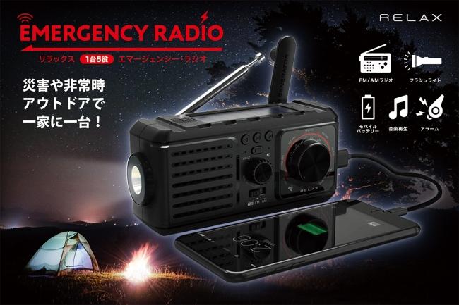 アウトドアシーンで大活躍の多機能ラジオ「エマージェンシー・ラジオ」の先行販売