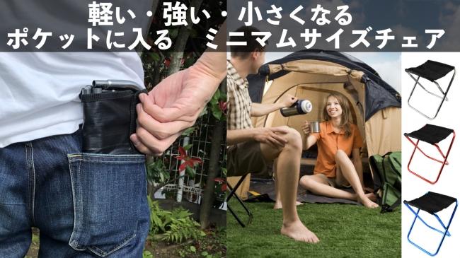 ポケットチェア(ポケットに入るミニマムサイズの折りたたみ椅子) 先行販売