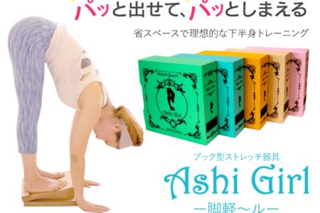 ダンボール製ストレッチボード 「脚軽~ル(Ashi Girl)」販売開始【おうち時間をより快適に。まずは簡単なストレッチから】