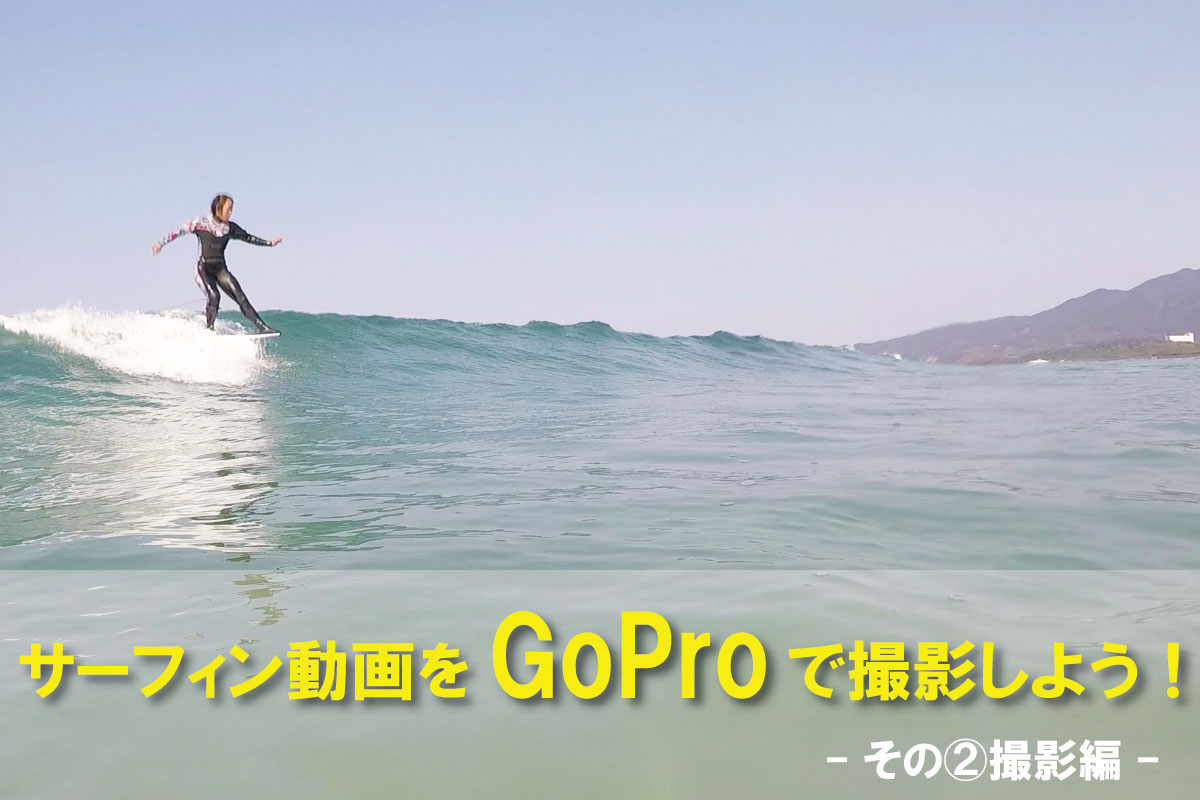 GoProでサーフィン動画を撮影する方法~撮影編~