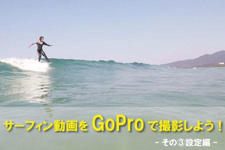 GoProでサーフィン動画を撮影する方法~設定編~