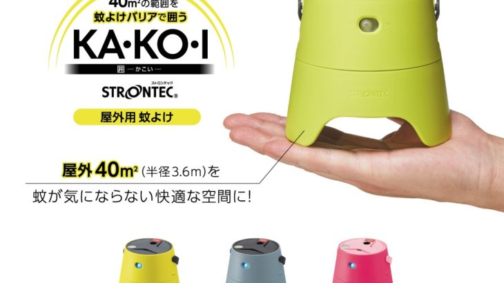 STRONTEC屋外用蚊よけKA・KO・I