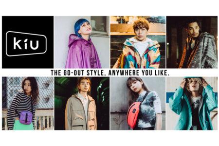 KiUから雨の日も使えるバッグやファッションへも取り入れやすいレインウェアが豊富に登場