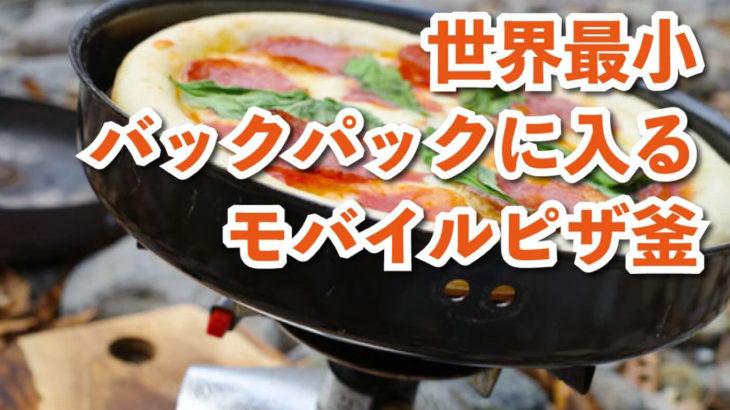 モバイルピザ釜 PizzaHax