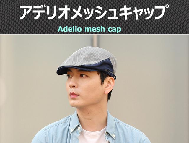 メッシュ帽子「Voulez-vous」