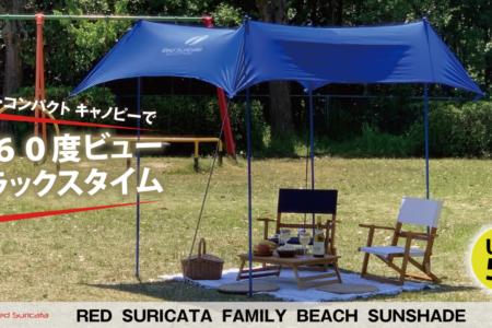 RedSuricataのビーチサンシェード【おうち時間やお外で家族でもゆったりな休息空間】