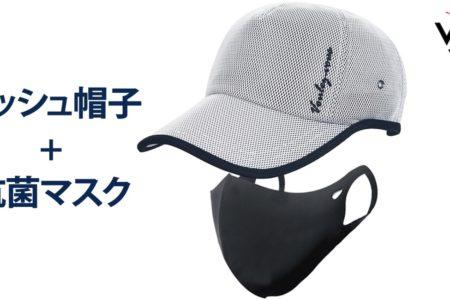 夏のアウトドアで重宝する、軽くて涼しいVoulez-vousのメッシュ帽子とマスクを予約販売
