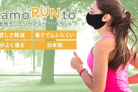 高通気性ランニングマスク「mamoRUNto」息苦しさ軽減!暑さで蒸れない!30回以上洗える飛沫防止マスク