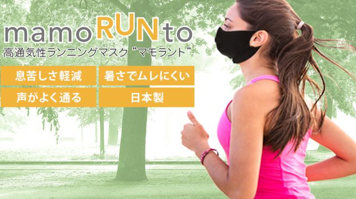 飛沫防止マスク mamoRUNto(マモラント)