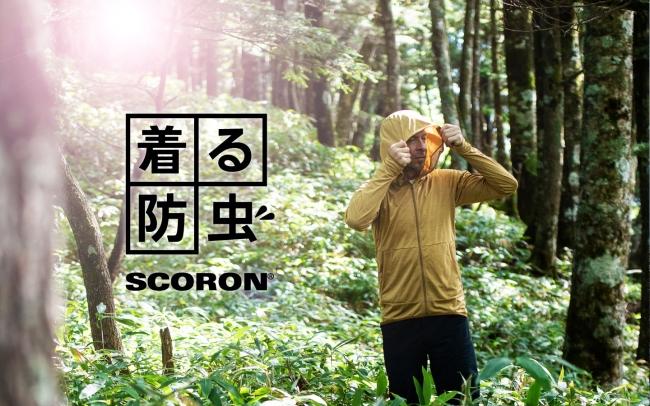 <着る防虫>防虫素材スコーロン