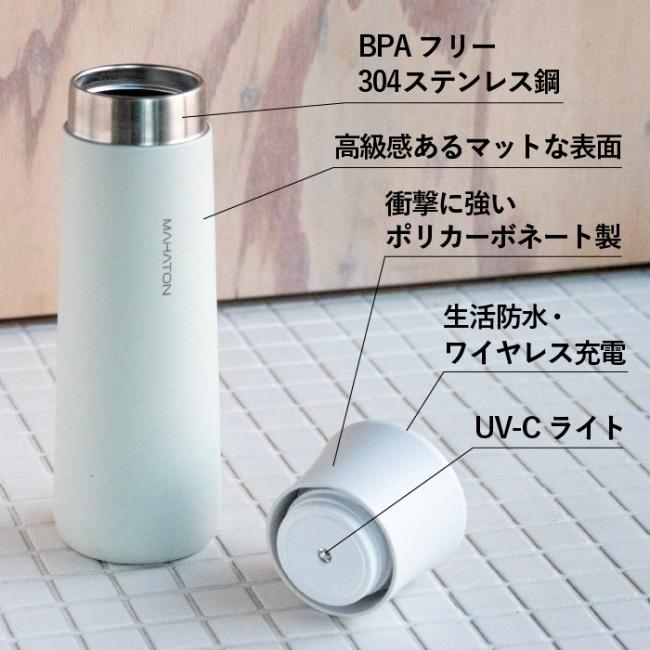 Mahaton 除菌ボトル