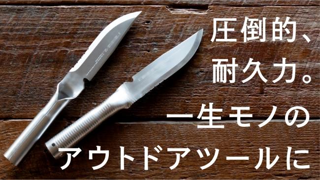 一体構造で圧倒的耐久力を持つ「フルメタル陸刀」先行発売【アウトドアに一生モノのステンレス屋外用ナイフを】