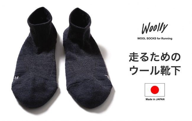 ランナー向け本格ランニングソックス『走るためのウール靴下』発売