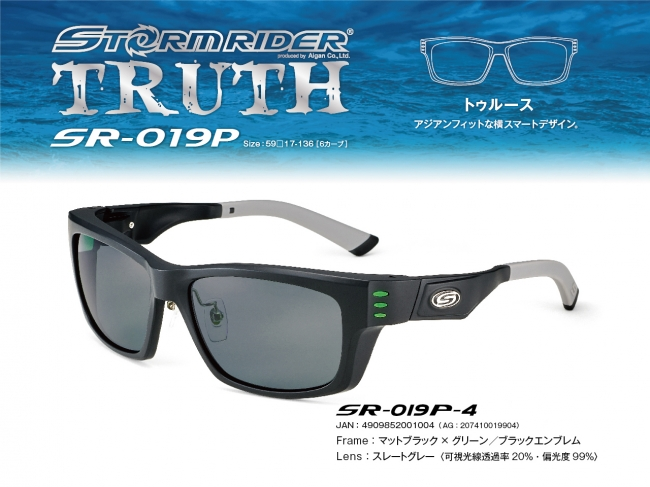 STORM RIDER RELUX WIDE-2 TRUTH