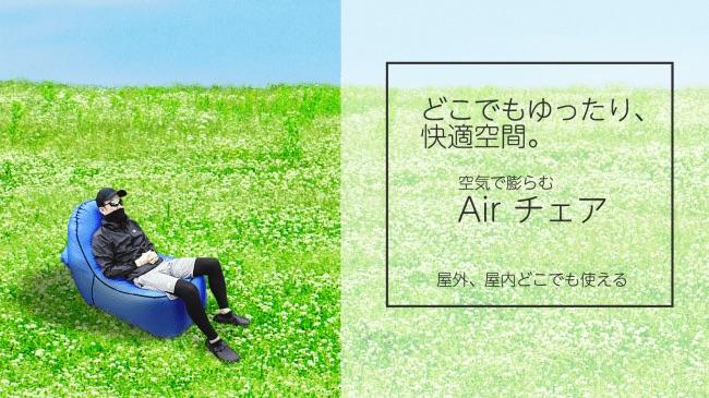 アウトドアからインドアまで!シーン問わずどこでも使用できる、空気で膨らむAirチェア販売