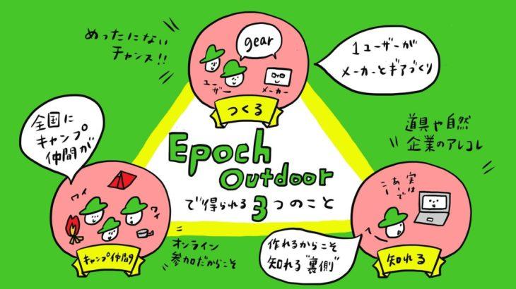 epoch outdoor(エポックアウトドア)