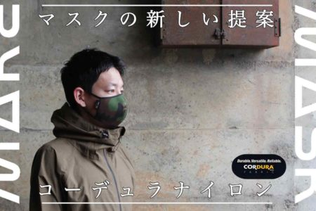 MAKE MASKからコーデュラナイロン1000デニールを使用したファッションマスク販売開始