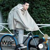 Wpc、雨の日のサイクリングにおすすめのレインポンチョに新作が登場!