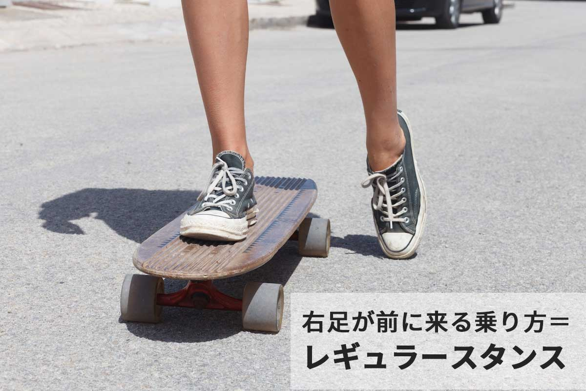 スケートボード(スケボー)基礎