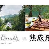 乙女湖の宿ホトリニテ、アウトドアサウナ×熟成肉のプランを開始