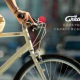 シンプルなデザインが人気の自転車「Cream(クリーム)」シリーズにNEWモデルが追加